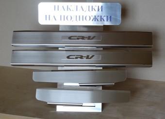 Накладки на пороги cr-v из нерж.