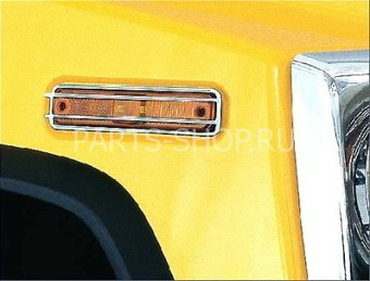 Металические накладки на передние повторители поворота Hummer H2