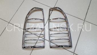 Хромированные накладки на заднюю оптику LC90|95