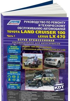 Руководство по ремонту LC100LX470 бензин, серия профи