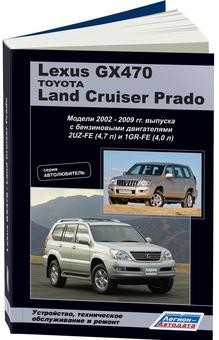 Руководство по ремонту Lexus GX470 / Land Cruiser Prado