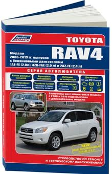Руководство по ремонту rav4 2006-2013 с двиг. 3ZR