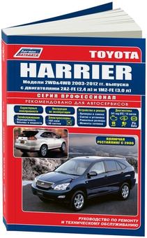 Руководство по ремонту Toyota Harrier c 2003, серия профи