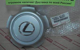 Колпак на литой диск LX470