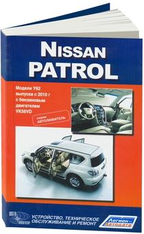 Руководство по ремонту Nissan Patrol Y62
