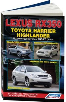 Руководство по ремонту Lexus RX350/Highlander