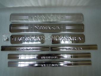 Накладки на пороги Navara 05-09 нерж. (8 частей)