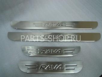 Накладки на пороги для RAV4 нерж.