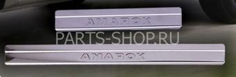 Накладки на пороги Amarok (4 части)