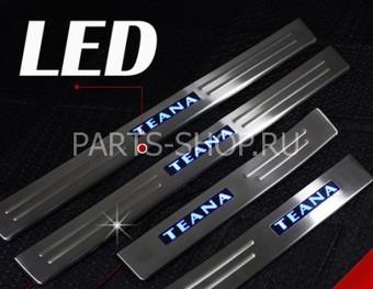 Накладки на пороги с подсветкой Teana 2008-