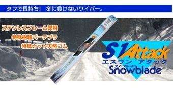 Щётка стеклоочистителя зимняя maruenu с графитовой пропиткой 400 мм Attack Snow