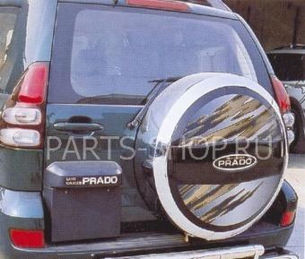 Футляр Prado 120/95 запасного колеса