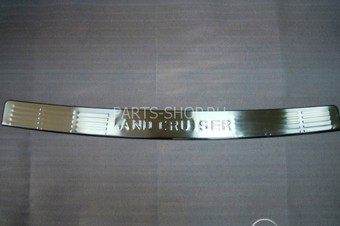 Накладка на задний бампер из н/с с гравировкой LC200