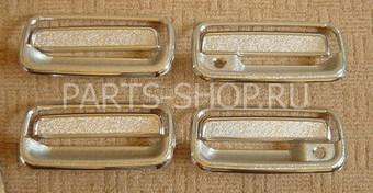 Накладки на дверные ручки LC80 хром