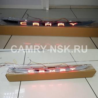 Планка задняя над номером camry v70 с подсветкой