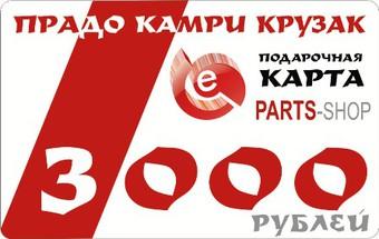 Подарочный сертификат на 3000 тыс. руб.
