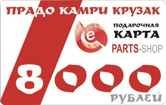 Подарочный сертификат на 8000 тыс. руб.