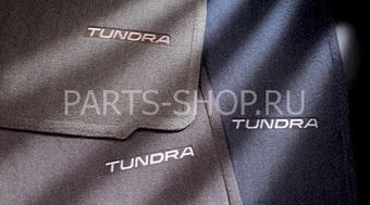 Коврики в салон текстильные Tundra