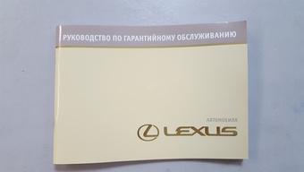 Руководство по гарантийному обслуживанию LEXUS