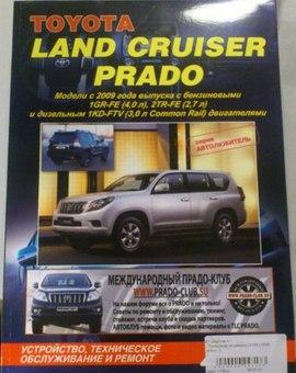 Руководство по ремонту Land Cruiser 150